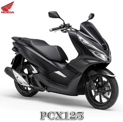PCX限定マットカラー