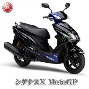 シグナスX motoGP