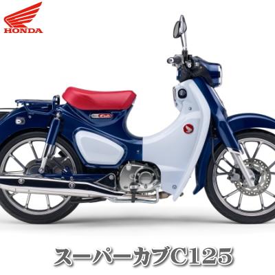 スーパーカブC125ブルー