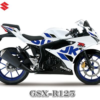 gsx-r125ホワイト
