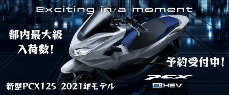 新型PCX125 2021年モデル