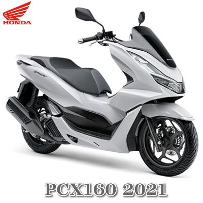 PCX160ホワイト