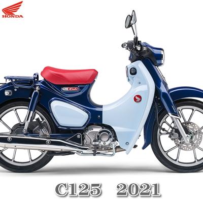 スーパーカブC125 2021
